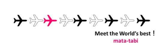 航空券の予約方法~世界一周旅行~安く旅行するには?東回り?西回り?