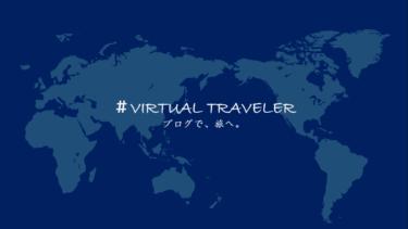 【VIRTUAL TRAVELER】ブログで、旅へ。