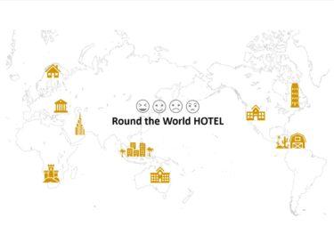 【発表】世界一周旅行~宿泊費編と宿泊したホテル